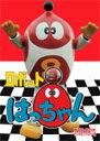【送料無料】[枚数限定]ロボット8ちゃん DVD-BOX デジタルリマスター版/特撮(映像)[DVD]【返品種別A】