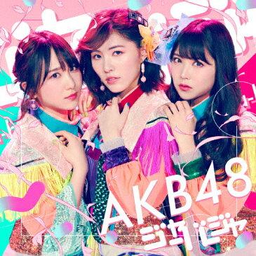 [上新オリジナル特典:生写真]ジャーバージャ(通常盤/Type D)/AKB48[CD+DVD]【返品種別A】