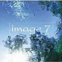 イマージュ7/オムニバス[CD]【返品種別A】