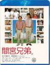 【送料無料】間宮兄弟 Blu-ray スペシャル・エディション/佐々木蔵之介[Blu-ray]【返品
