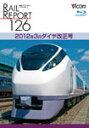 ビコムレイルリポート1262012年3月ダイヤ改正号/鉄道[Blu-ray]【返品種別A】