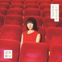 【送料無料】しおりごと -BEST-/新山詩織[CD]通常盤【返品種別A】
