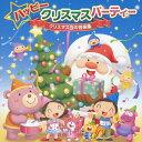ハッピークリスマスパーティー 〜クリスマス会の音楽集〜/子供向け[CD]【返品種別A】