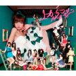 上からマリコ(Type-K)/AKB48[CD+DVD]【返品種別A】