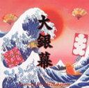 【送料無料】大銀幕/中島みゆき[CD]【返品種別A】