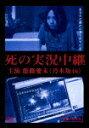 【送料無料】死の実況中継 劇場版/能條愛未(乃木坂46)[DVD]【返品種別A】