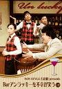 Bar アンラッキーを不幸が笑う 上巻/石田明[DVD]【返品種別A】