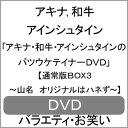 【送料無料】アキナ・和牛・アインシュタインのバツウケテイナーDVD【通常版BOX3〜山名 オリジナルはハネず〜】/アキナ,和牛,アインシュタイン[DVD]【返品種別A】