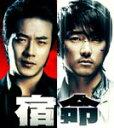 宿命 パーフェクトDVD-BOX(仮)/ソン・スンホン[DVD]