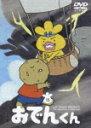 【送料無料】リリー・フランキー PRESENTS おでんくん(15)/アニメーション[DVD]【返品種別A】