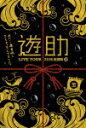 【送料無料】[初回仕様]LIVE TOUR 2016 遊助祭「海」〜あの・・遊宮城にきちゃったんですケド。〜/遊助[DVD]【返品種別A】