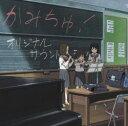 かみちゅ!オリジナル・サウンドトラック/TVサントラ[CD]【返品種別A】