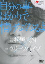 楽天Joshin web CD/DVD楽天市場店【送料無料】映画「自分の事ばかりで情けなくなるよ」/池松壮亮[DVD]【返品種別A】