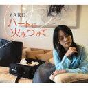 ハートに火をつけて/ZARD[CD]通常盤【返品種別A】