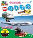 乗り物大好き!ハイビジョン NEWのりものスペシャル100/鉄道[Blu-ray]【返品種別A】
