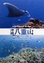 "virtual trip 沖縄八重山 ""Diving View"