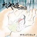 かぐや姫の物語 サウンドトラック/久石譲[CD]【返品種別A...