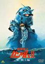 機動戦士ガンダム II 哀・戦士編/アニメーション[DVD]【返品種別A】