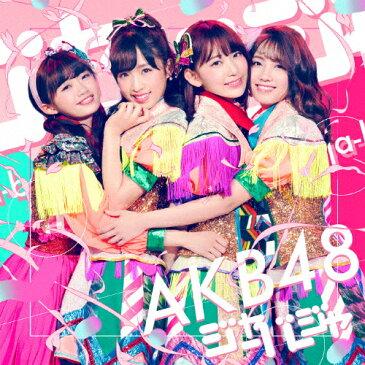 [上新オリジナル特典:生写真]ジャーバージャ(通常盤/Type E)/AKB48[CD+DVD]【返品種別A】