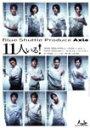 【送料無料】Blue Shuttle Produce Axle 11人いる!/演劇[DVD]【返品種別A】