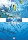 【送料無料】virtual trip TAHITI RANGIROA Diving View[低価格版]/BGV[DVD]【返品種別A】