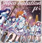【送料無料】Snow halation/ラブライブ![CD+DVD]【返品種別A】