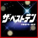 Omnibus - ザ・ベストテン 1984-85/オムニバス[CD]【返品種別A】