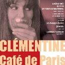 【送料無料】カフェ・ド・パリ/クレモンティーヌ[CD]【返品種別A】【smtb-k】【w2】