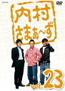 内村さまぁ〜ず vol.23/内村光良[DVD]【返品種別A】