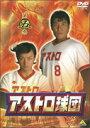 【送料無料】アストロ球団 第五巻/林剛史[DVD]【返品種別A】