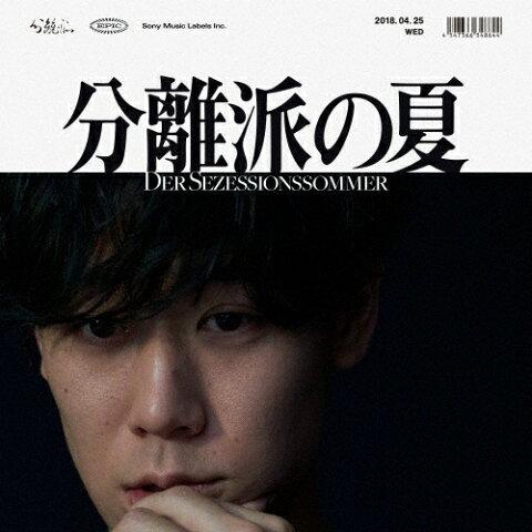 【送料無料】分離派の夏/小袋成彬[CD]【返品種別A】