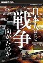 【送料無料】NHKスペシャル 日本人はなぜ戦争へと向かったのか DVD-BOX/ドキュメント[DVD]【返品種別A】