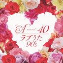 艺人名: A行 - A-40 ラブうた 90's/オムニバス[CD]【返品種別A】