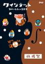 クインテット ゆかいな5人の音楽家 収穫祭/子供向け[DVD]【返品種別A】