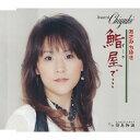 鮨屋で…/あさみちゆき[CD]【返品種別A】