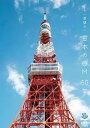 【送料無料】〜ACC 50周年企画DVDシリーズ〜 もう一度観たい 日本のCM 50年/趣味[DVD]【返品種別A】【smtb-k】【w2】