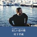 哀しい恋の歌-村下孝蔵セレクションアルバム/村下孝蔵[CD]【返品種別A】