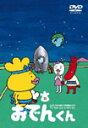 リリー・フランキー PRESENTS おでんくん(11)/アニメーション[DVD]【返品種別A】