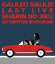 【送料無料】Last Live〜車輪の軸〜 at 日本武道館/Galileo Galilei[Blu-ray]【返品種別A】