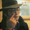 【送料無料】悲しき夏バテ(デラックス・エディション)/布谷文夫[SHM-CD]【返品種別A】