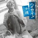 ハイサイ! 沖縄/オムニバス[CD]【返品種別A】