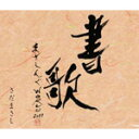 藝術家名: Sa行 - 【送料無料】まさしんぐWORLD CONCERT 2011 -書歌-/さだまさし[CD+DVD]【返品種別A】