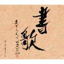Artist Name: Sa Line - 【送料無料】まさしんぐWORLD CONCERT 2011 -書歌-/さだまさし[CD+DVD]【返品種別A】