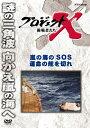 プロジェクトX 挑戦者たち 嵐の海のSOS 運命の舵を切れ/ドキュメント[DVD]【返品種別A】