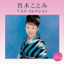 Rakuten - 真木ことみ ベスト・コレクション/真木ことみ[CD]【返品種別A】