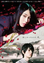 【送料無料】L-エル-/<strong>広瀬アリス</strong>[DVD]【返品種別A】