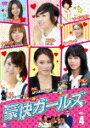 【送料無料】豪快ガールズ VOL.4/TVバラエティ[DVD]【返品種別A】