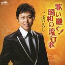 歌い継ぐ!昭和の流行歌/三山ひろし[CD]【返品種別A】