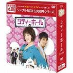 【送料無料】[枚数限定]シティーホール DVD-BOX<シンプルBOX 5,000円シリーズ>/キム・ソナ[DVD]【返品種別A】