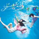 偶像名: Na行 - ガールズルール(Type-C)/乃木坂46[CD+DVD]【返品種別A】